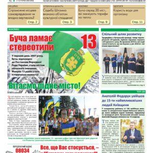 Газета Бучанські новини випуск 1 2020