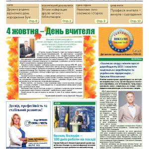 Газета Бучанські новини випуск 39 2020, стор.1