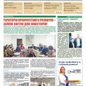 Газета Бучанські новини випуск 40 2020, стор.1
