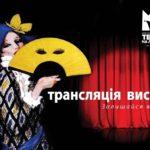 Театр на Липках: вистави онлайн