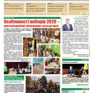 Газета Бучанські новини випуск 43 2020, стор.1