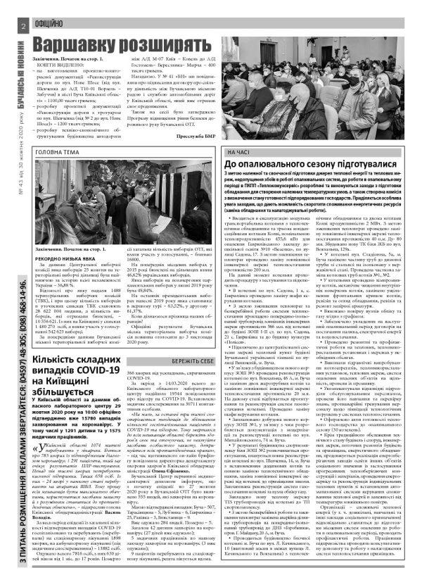 Газета Бучанські новини випуск 43 2020, стор.2