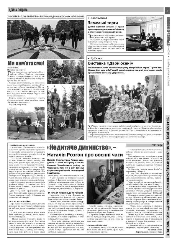 Газета Бучанські новини випуск 43 2020, стор.3