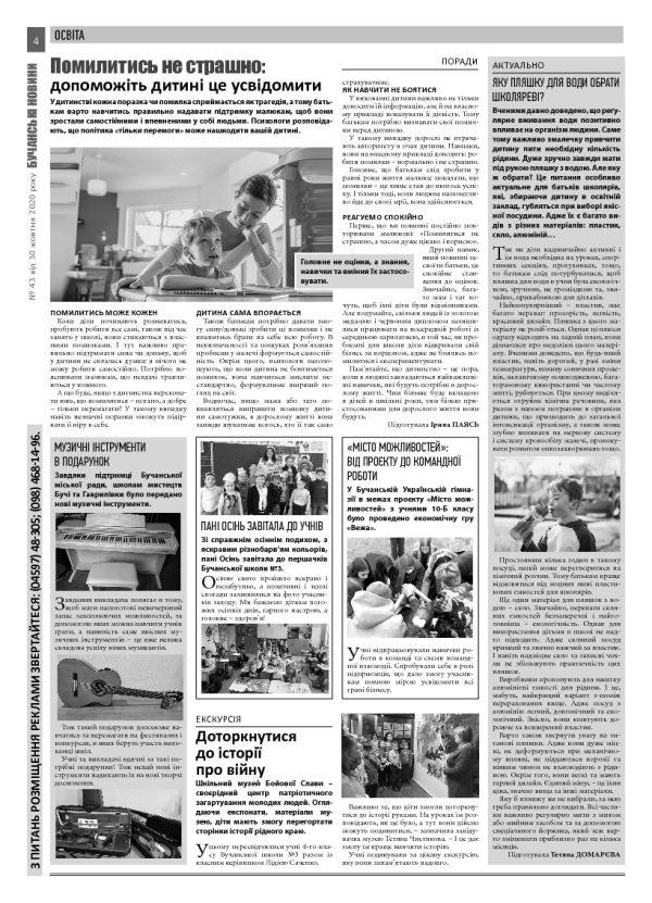 Газета Бучанські новини випуск 43 2020, стор.4