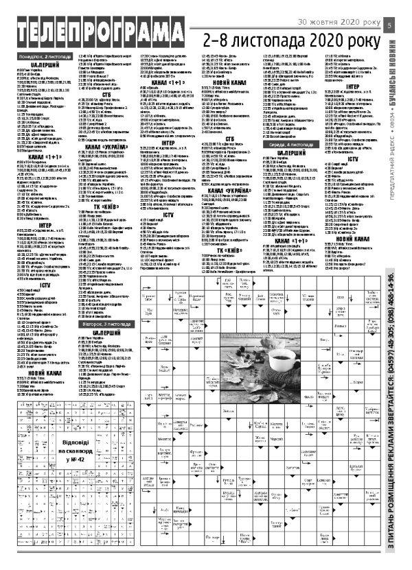 Газета Бучанські новини випуск 43 2020, стор.5