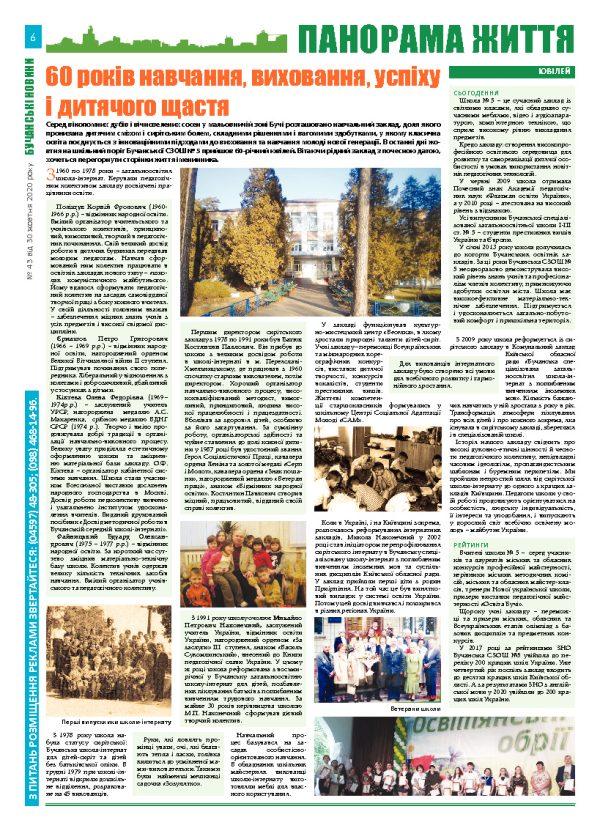 Газета Бучанські новини випуск 43 2020, стор.6