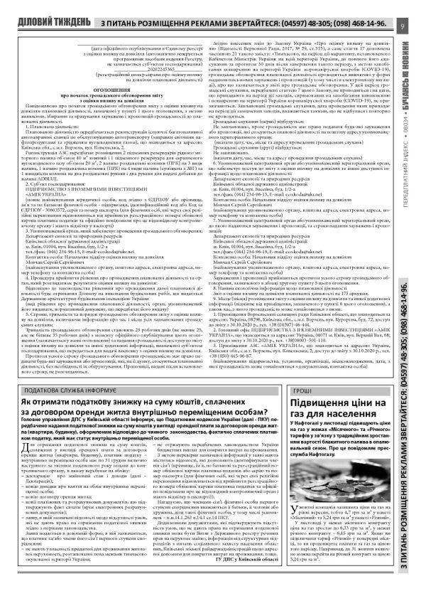 Газета Бучанські новини випуск 43 2020, стор.9