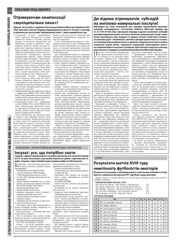 Газета Бучанські новини випуск 43 2020, стор.10
