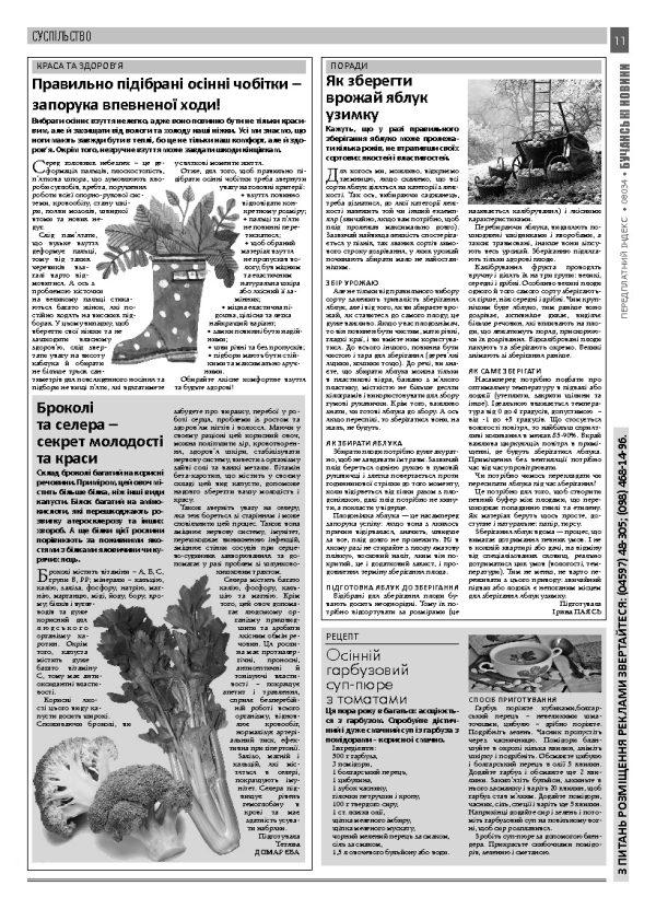 Газета Бучанські новини випуск 43 2020, стор.11