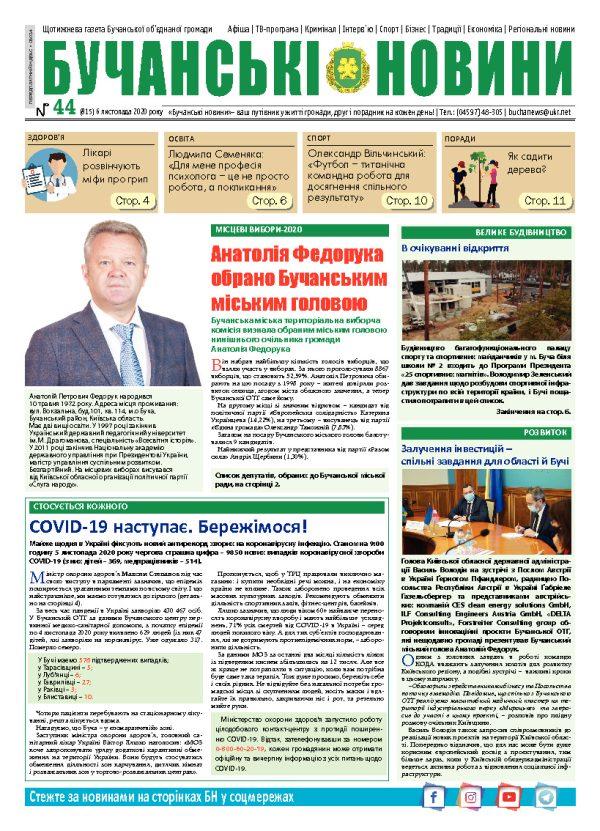 Газета Бучанські новини випуск 44 2020, стор.1