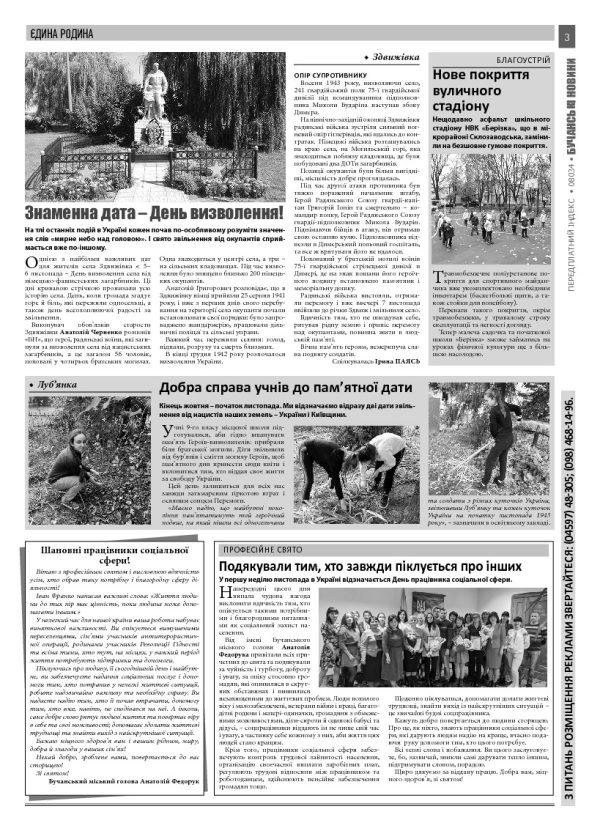 Газета Бучанські новини випуск 44 2020, стор.3