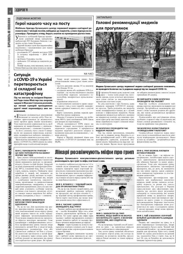 Газета Бучанські новини випуск 44 2020, стор.4