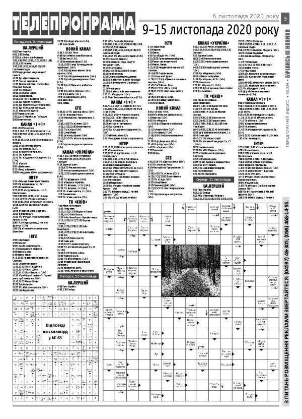 Газета Бучанські новини випуск 44 2020, стор.5