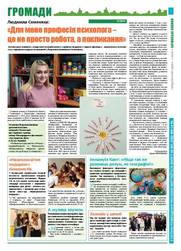 Газета Бучанські новини випуск 44 2020, стор.7