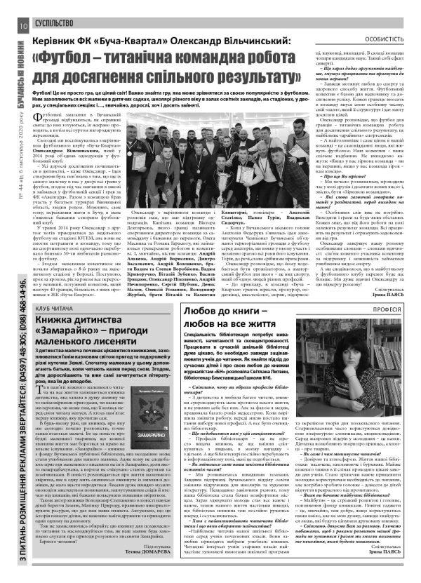 Газета Бучанські новини випуск 44 2020, стор.10