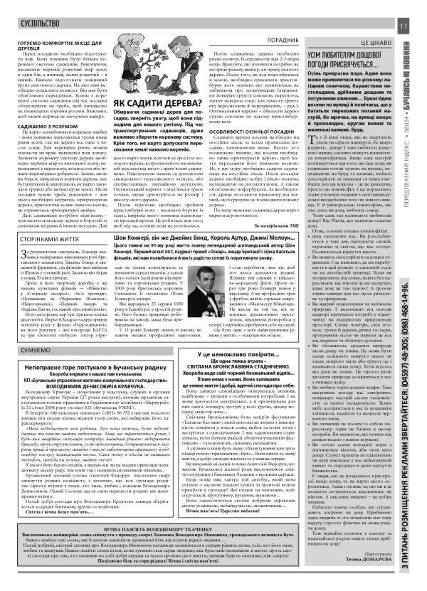 Газета Бучанські новини випуск 44 2020, стор.11