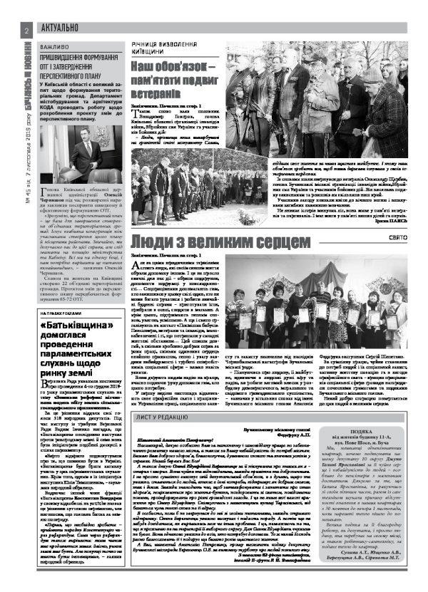 Газета Бучанські новини випуск 45 2020, стор.2