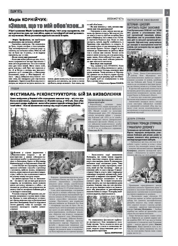 Газета Бучанські новини випуск 45 2020, стор.3
