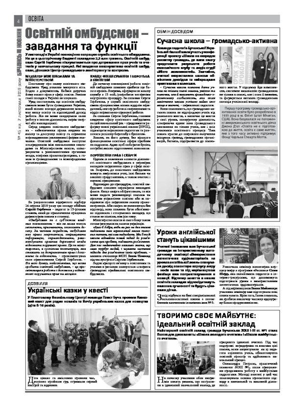 Газета Бучанські новини випуск 45 2020, стор.4