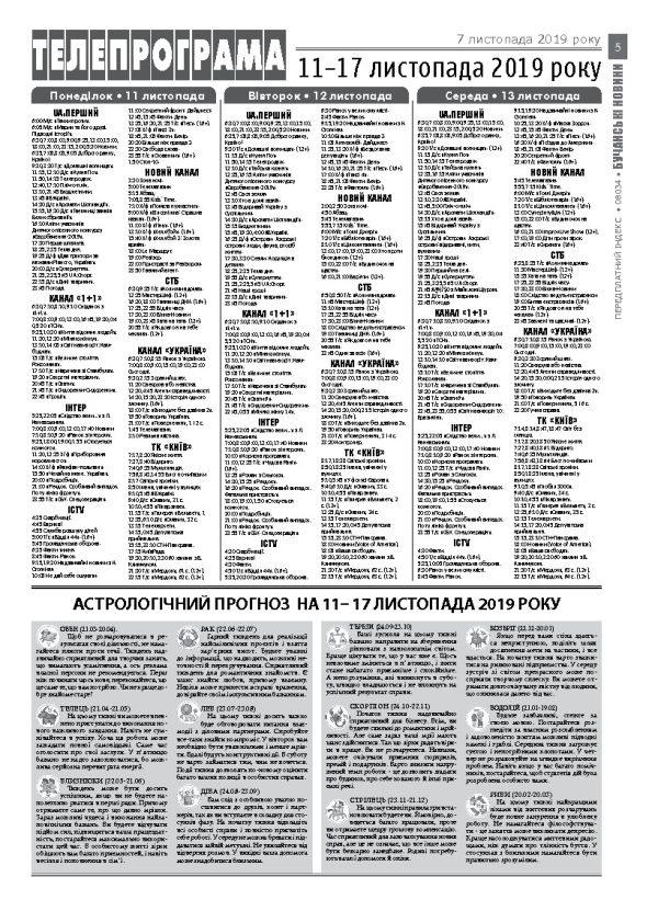 Газета Бучанські новини випуск 45 2020, стор.5