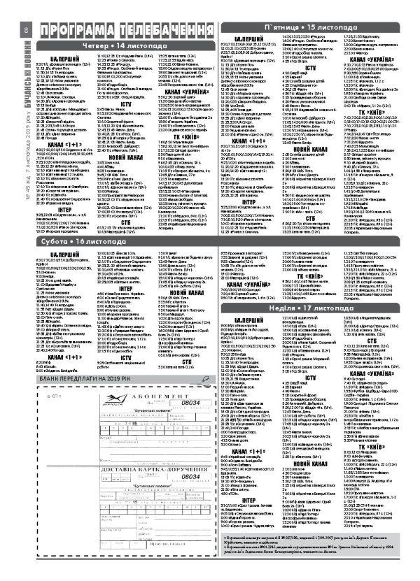 Газета Бучанські новини випуск 45 2020, стор.8