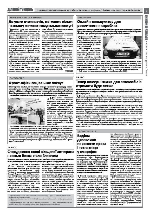 Газета Бучанські новини випуск 45 2020, стор.9