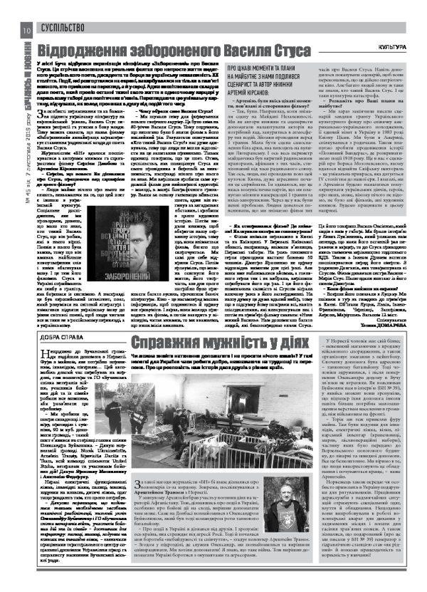 Газета Бучанські новини випуск 45 2020, стор.10