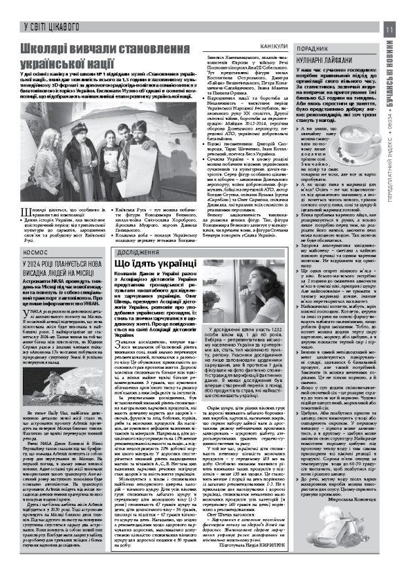 Газета Бучанські новини випуск 45 2020, стор.11