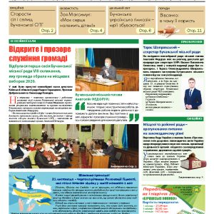 Газета Бучанські новини випуск 46 2020, стор.1