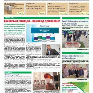 Газета Бучанські новини випуск 47 2020, стор.1