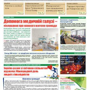 Газета Бучанські новини випуск 48 2020, стор.1