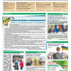 Газета Бучанські новини випуск 49 2020, стор.1