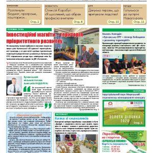 Газета Бучанські новини випуск 50 2020, стор.1