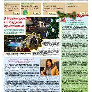 Газета Бучанські новини випуск 51-52 2020, стор.1