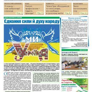 Газета Бучанські новини випуск 3 2021, стор.1