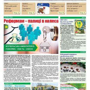 Газета Бучанські новини випуск 1-2 2021, стор.1
