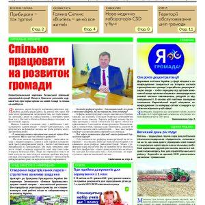 Газета Бучанські новини випуск 14 2021, стор.1