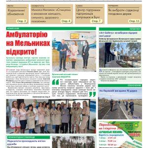 Газета Бучанські новини випуск 15 2021, стор.1