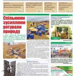 Газета Бучанські новини випуск 16 2021, стор.1