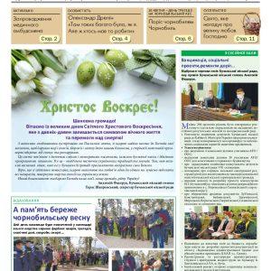 Газета Бучанські новини випуск 17 2021, стор.1