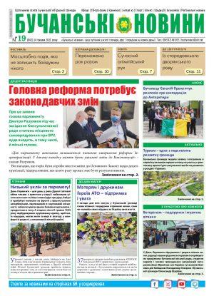 Газета Бучанські новини випуск 19 2021, стор.1