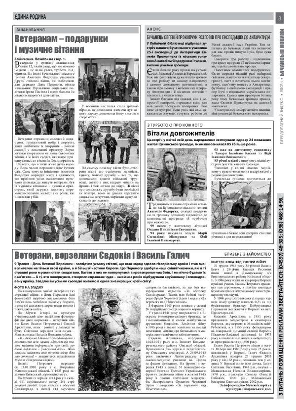 Газета Бучанські новини випуск 19 2021, стор.3