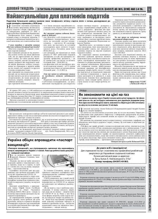 Газета Бучанські новини випуск 19 2021, стор.9