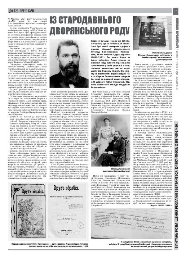 Газета Бучанські новини випуск 19 2021, стор.11