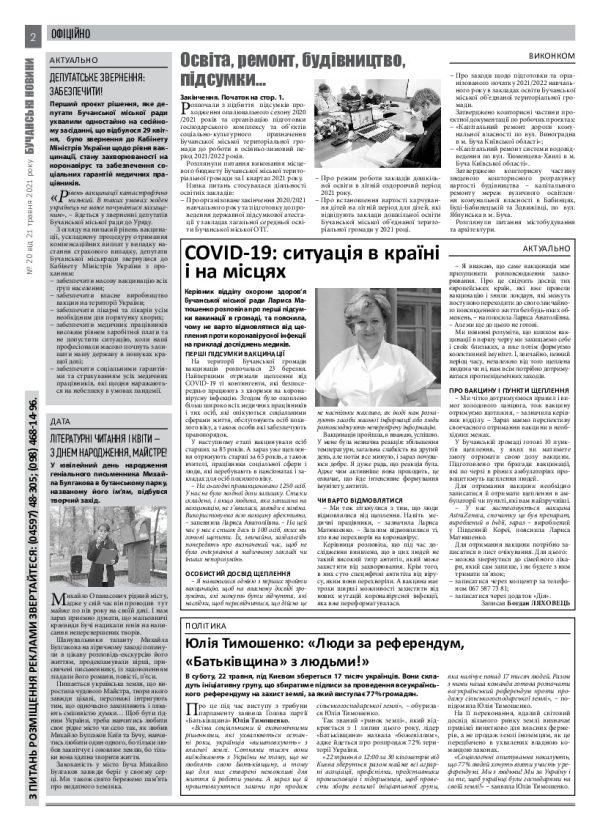 Газета Бучанські новини випуск 20 2021, стор.2