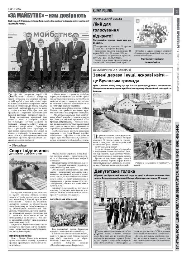 Газета Бучанські новини випуск 20 2021, стор.3
