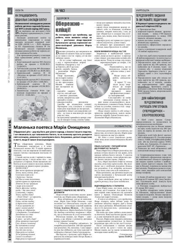 Газета Бучанські новини випуск 20 2021, стор.4