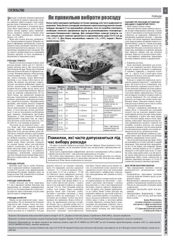 Газета Бучанські новини випуск 20 2021, стор.9