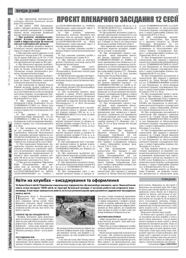 Газета Бучанські новини випуск 20 2021, стор.10
