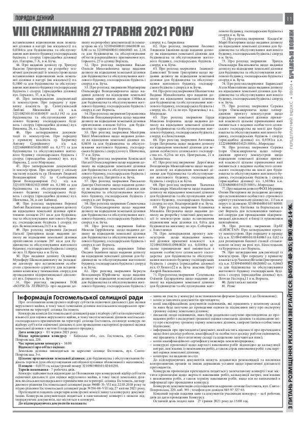 Газета Бучанські новини випуск 20 2021, стор.11